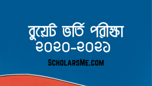 Read more about the article বুয়েট ভর্তি পরীক্ষা ২০২০-২০২১   Buet admission circular 2020-21