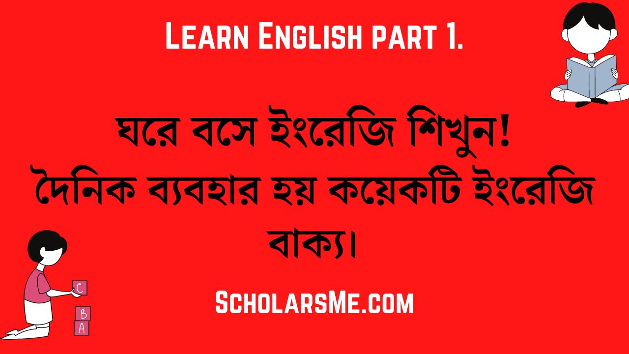 You are currently viewing বাংলা টু ইংলিশ, স্পিকিং ইংলিশ ঘরে বসে শিখুন | Bangla to English