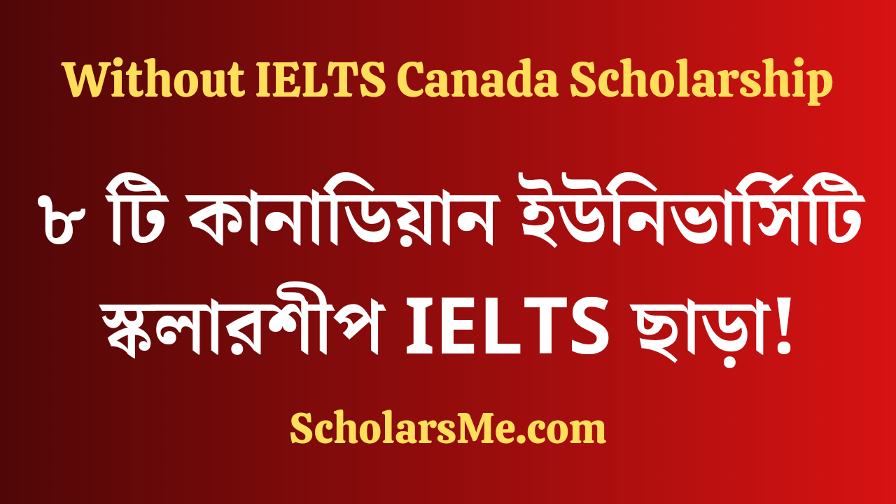 Read more about the article Study in Canada From Bangladesh | ৮ টি IELTS ছাড়া কানাডা উচ্চশিক্ষা