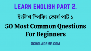 Read more about the article ৫০ টি বাংলা টু ইংলিশ প্রশ্ন | Bangla to English All WH Question