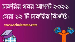 Read more about the article চাকরির খবর আগস্ট ২০২১ | Chakrir Khobor 6 August 2021