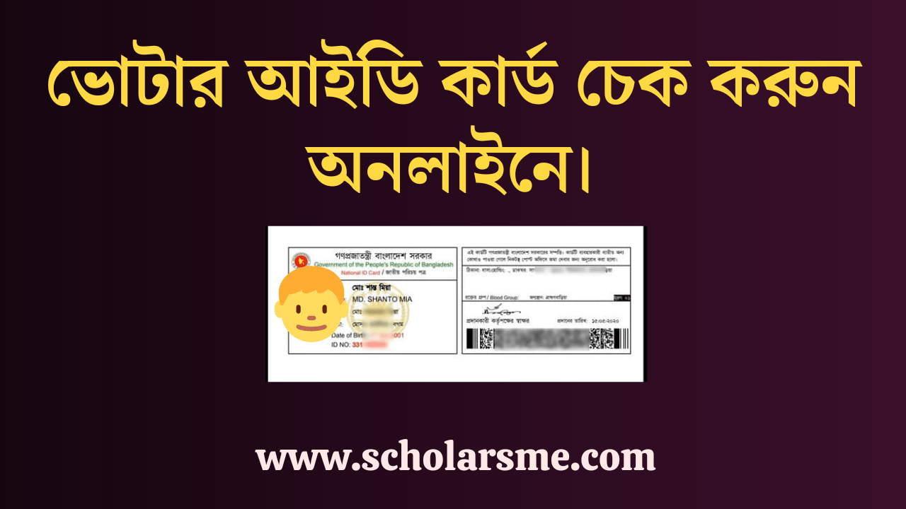 Read more about the article ভোটার আইডি কার্ড চেক কিভাবে করবেন   Voter ID Card Check in Online